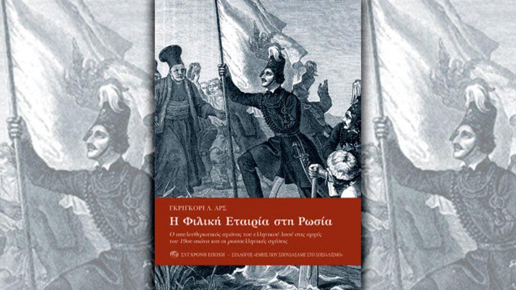 Ελληνική Επανάσταση 1821 - Φιλική Εταιρεία - Γκρικόρι Λ. Αρς