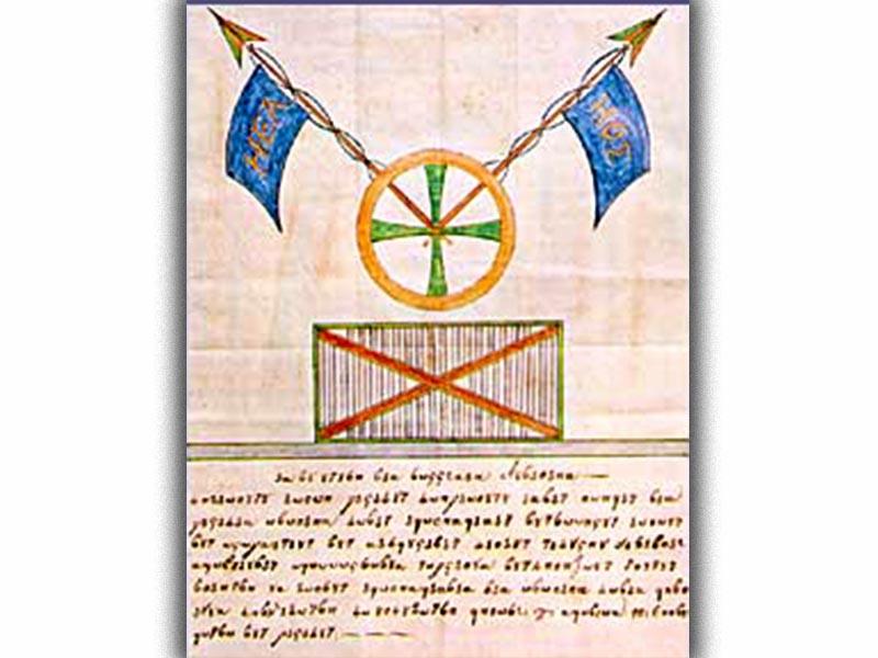 Ελληνική Επανάσταση 1821 - Φιλική Εταιρεία