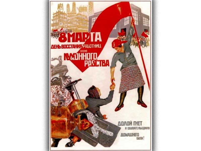 Γυναικείο κίνημα - Παγκόσμια ημέρα της εργαζόμενης γυναίκας 8 Μάρτη, αφίσα, 1932