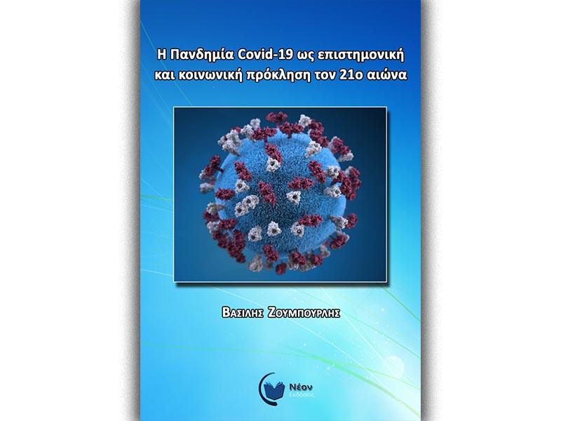 Υγεία - Βιβλίο - Βασίλης Ζουμπουρλής