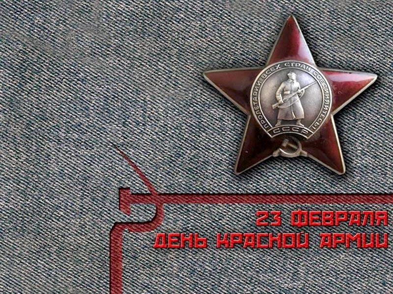 Κόκκινος Στρατός - 23 Φλεβάρη Ημέρα του Κόκκινου Στρατού