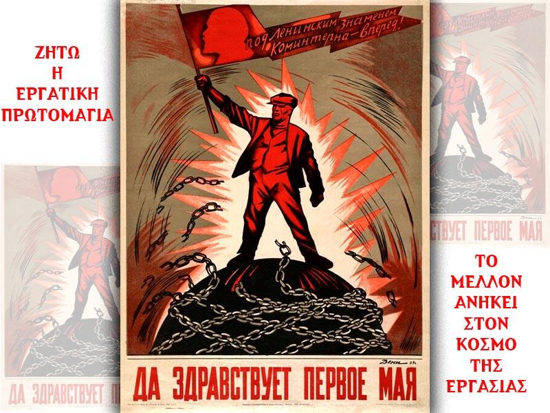 ΕΣΣΔ - Εργατική Πρωτομαγιά - Αφίσα